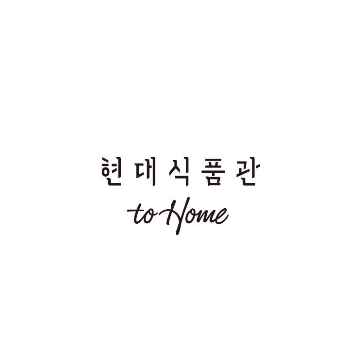 '송현아 맛집을 집에서' 현대식품관 투홈 바로배달 브랜드 추가오픈의 사진