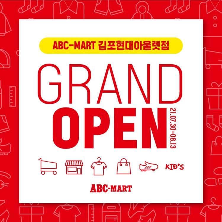 ABC마트 리뉴얼 오픈의 사진