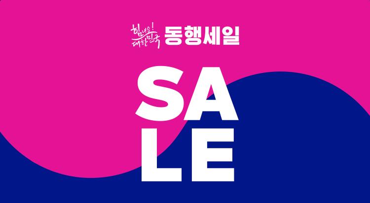대한민국 동행세일 SALE & SEASON OFF 사진