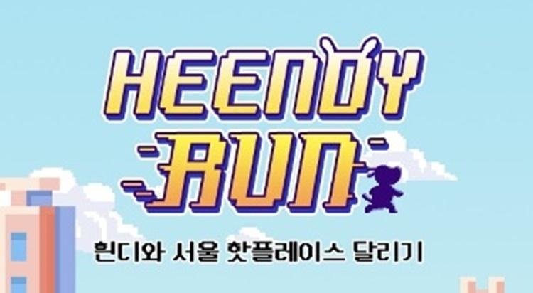 흰디 RUN START! 다함께 서울을 달려보자! 사진