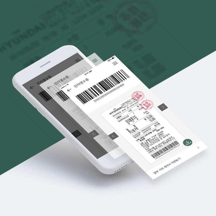 이제 현대백화점 앱에서도 전자영수증 확인하세요!의 사진