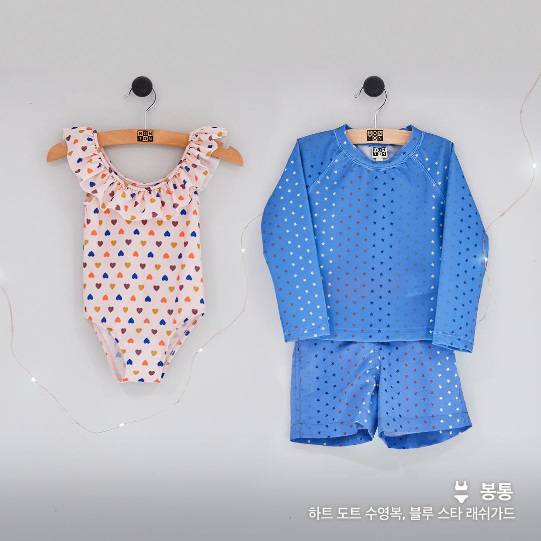 하트 도트 수영복, 블루스타 래쉬가드  심플한 디자인에 캔디컬러가 귀여운 남아, 여아 수영복 이미지